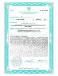 licenz-02.02.2017-001