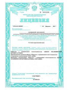 licenz-02.02.2017-002
