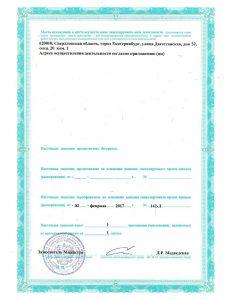 licenz-02.02.2017-003