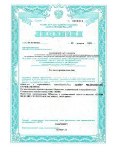 license2018-001