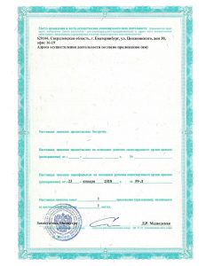 license2018-002