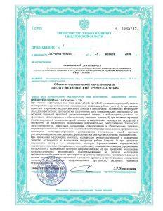 license2018-003