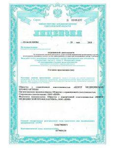 license-2018-05-1