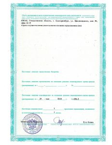 license-2018-05-2