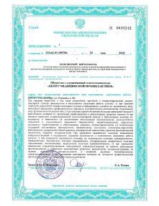 license-2018-05-3